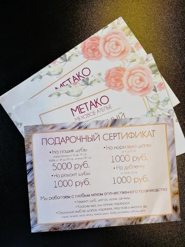 Кировским медикам выдадут сертификаты на пошив и ремонт меховых изделий