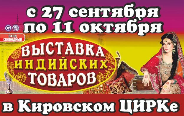 В Кирове проведут ярмарку товаров из Индии