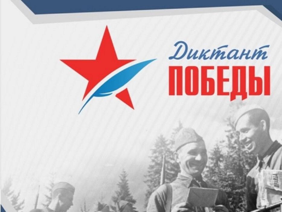 Губернатор Кировской области поучаствует в «Диктанте Победы»
