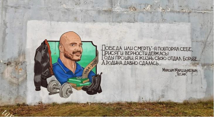 В Кирове увековечили память о погибшем Марцинкевиче