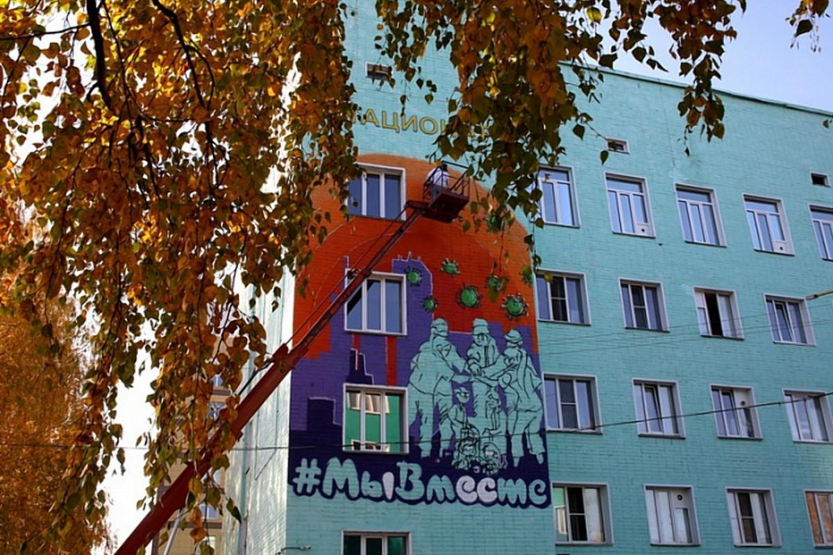 Кировский травматологический центр украсили «коронавирусным» граффити
