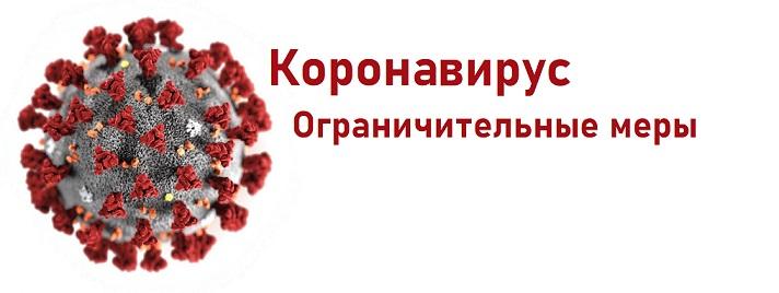 В Кировской области решили продлить ограничительные меры