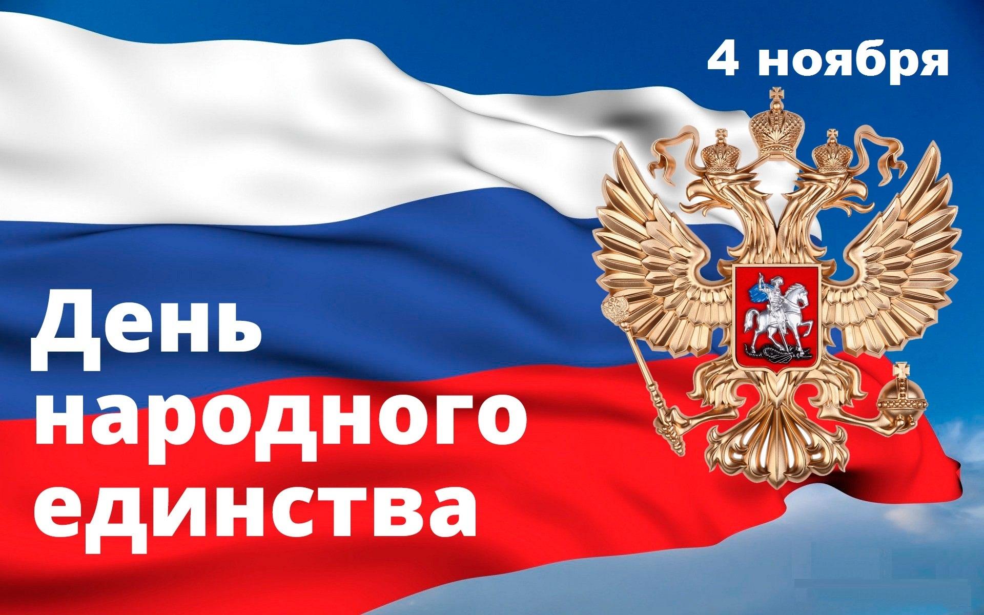 Мероприятия, посвященные Дню народного единства в Кирове проведут удаленно