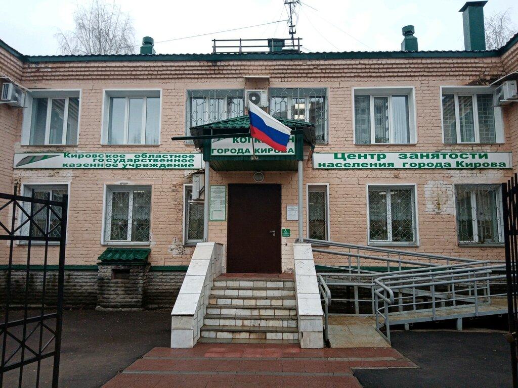 В Кировской области начнут модернизировать работу центров занятости