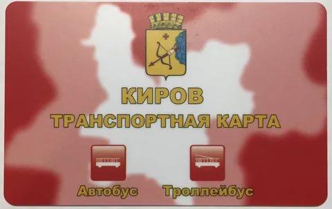 Кировчане смогут пополнять свои транспортные карты при помощи СПБ