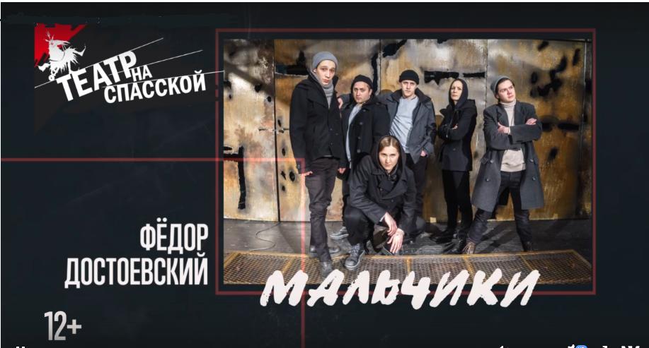 «Театр на Спасской» будет бороться с подростковой жестокостью