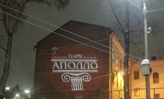 В кировском Аполло будут использовать световые картины