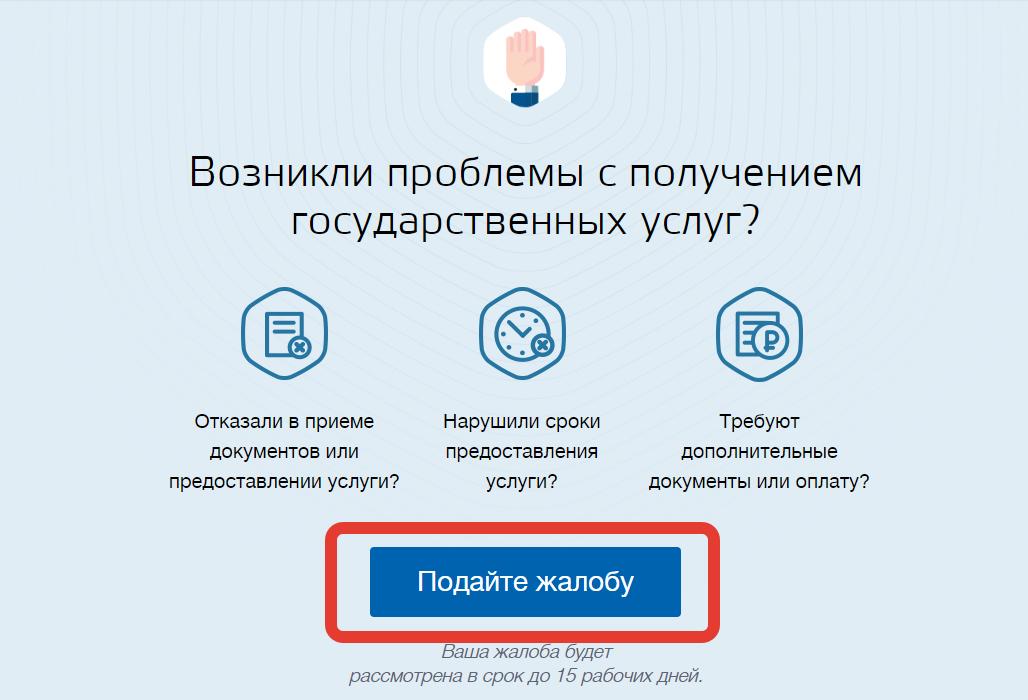Кировчане смогут жаловаться на внутригородские проблемы на сайте Госуслуг