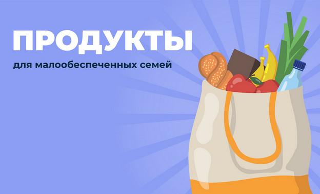 В Кирове помогут малообеспеченным семьям