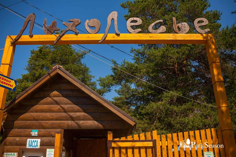 Парк «ЛихоЛесье» стал зоосадом
